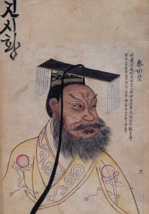 qinshihuang01s
