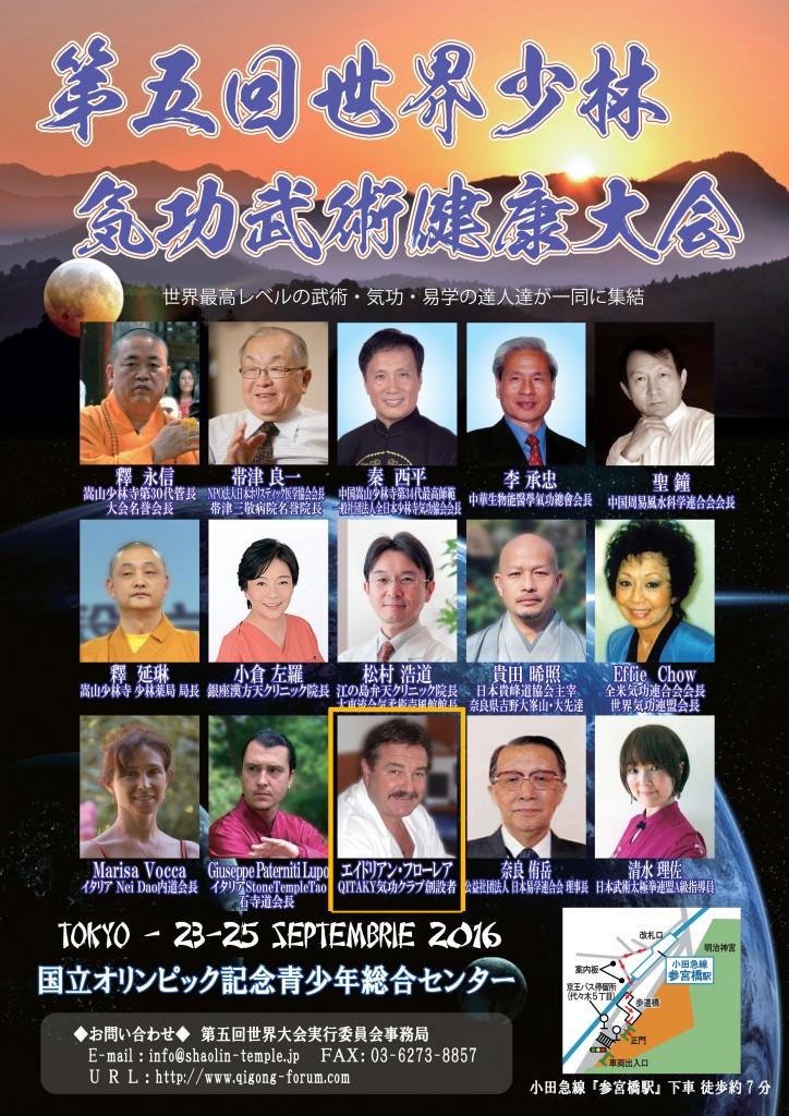 CM-Qigong-2016